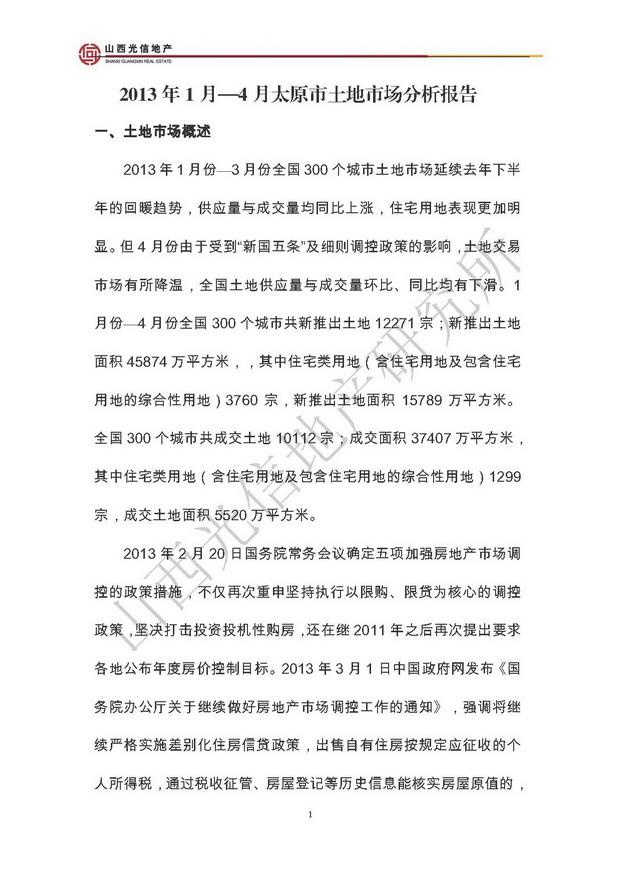 2013年1月—4月太原市土地市场分析报告